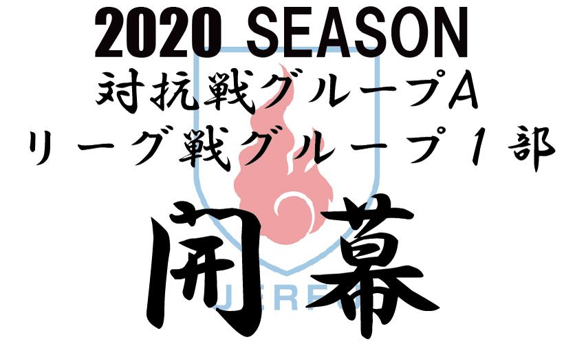 2020年 関東大学対抗戦グループA/リーグ戦グループ1部 公式戦について ...